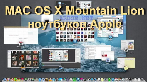 MAC OS X Mountain Lion ��������� Apple