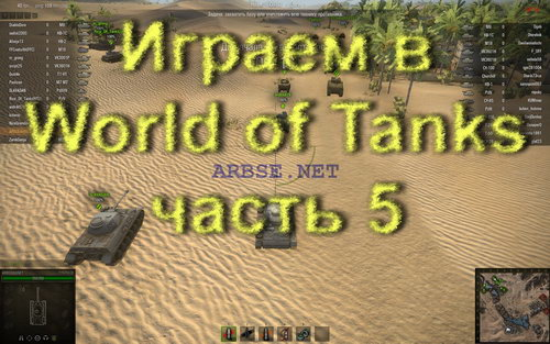 Играем в World of Tanks часть 5