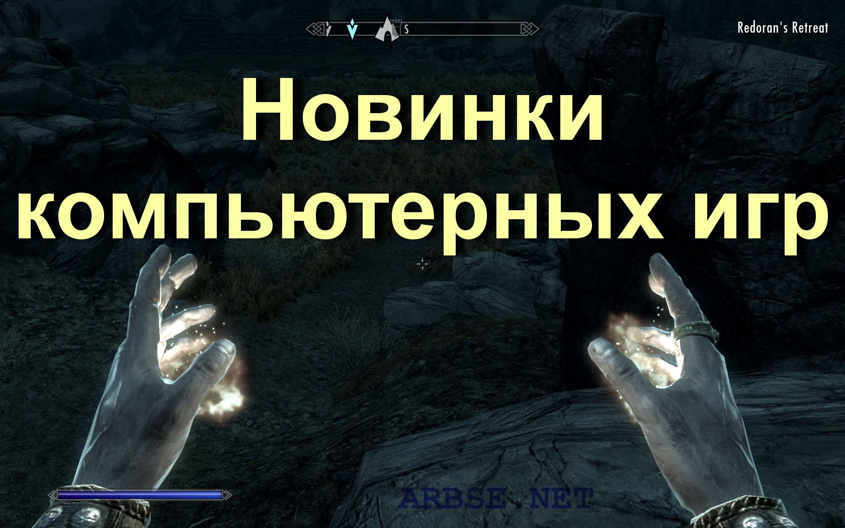 Новинки игр: