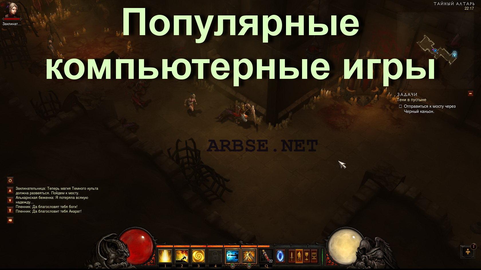 Русские игры компьютерные для взрослых 4 фотография