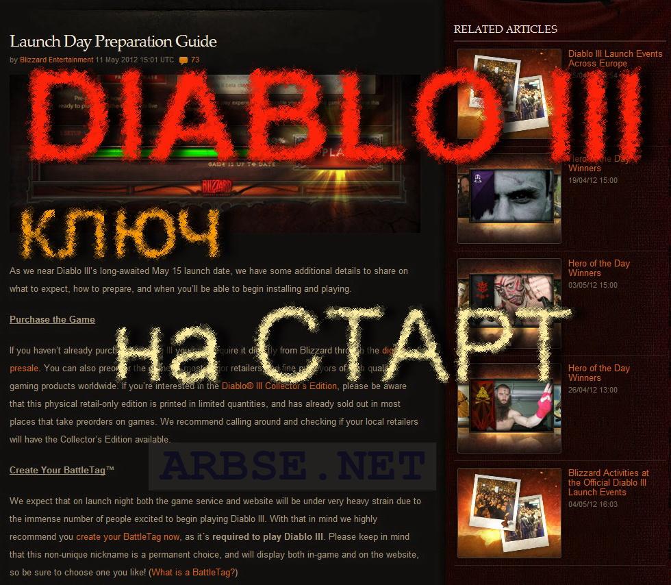 Arbse. Diablo 3 - ключ на старт.