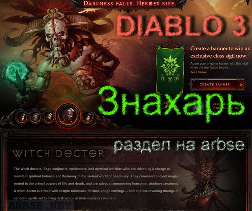 Witch Doctor Diablo 3
