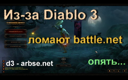 Из-за Diablo 3 ломают battle.net