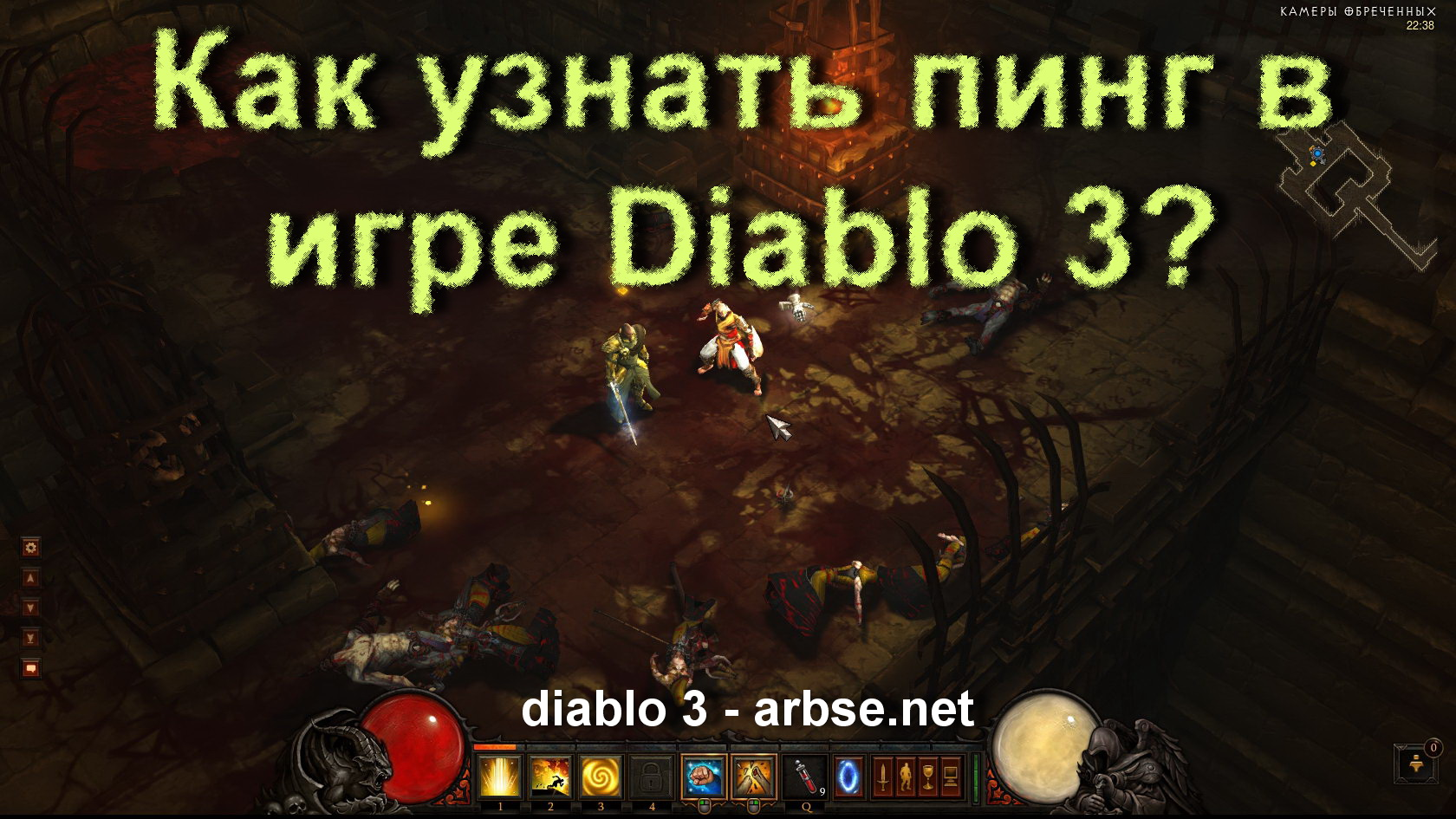 how to get ping in diablo 3