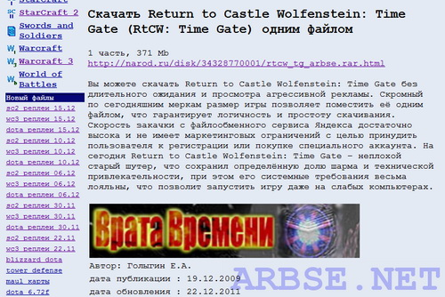 скачать return to castle wolfenstein time gate