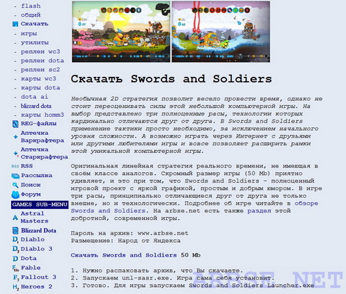 Скачать Swords and Soldiers