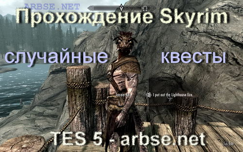 skyrim how to find quest id