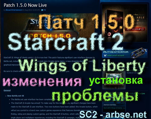 Патч v.1.5.0 Starcraft 2: Wings of Liberty