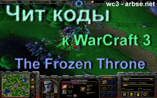 Чит коды к Warcraft 3: The Frozen Throne