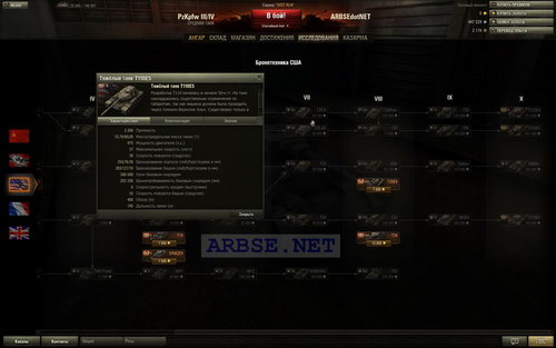 Танки World of Tanks
