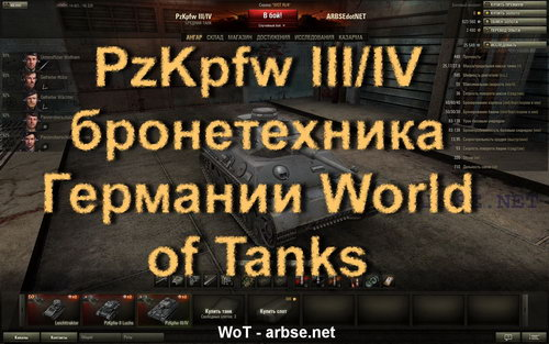 PzKpfw III/IV � ������������ �������� World of Tanks