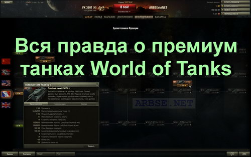 ��� ������ � ������� ������ World of Tanks