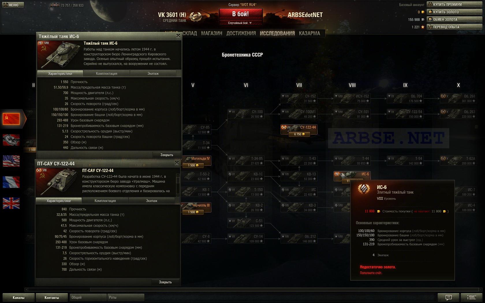 Премиум танки в ворлд оф танкс wot объект 777 или объект 260