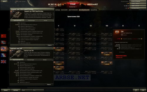 Вся правда о премиум танках World of Tanks - ARBSE