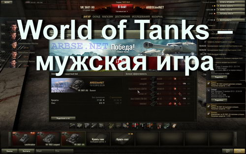 World of Tanks � ������� ����