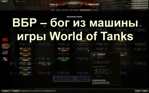 ВБР – бог из машины игры World of Tanks
