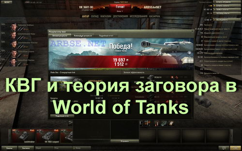 ��� � ������ �������� � World of Tanks