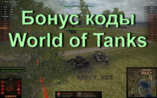 Бонус коды World of Tanks