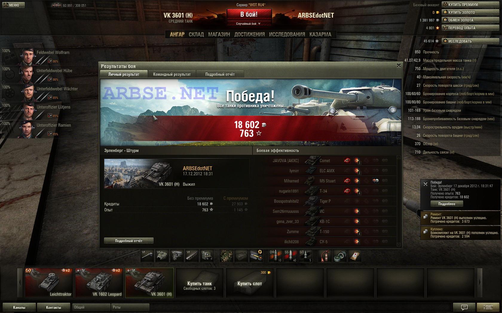 бонусы коды к игре мир танков