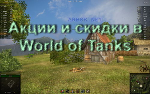 ����� � ������ � World of Tanks