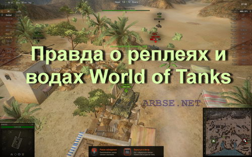 Правда о реплеях и водах World of Tanks