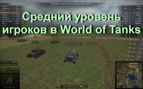 ������� ������� ������� � World of Tanks
