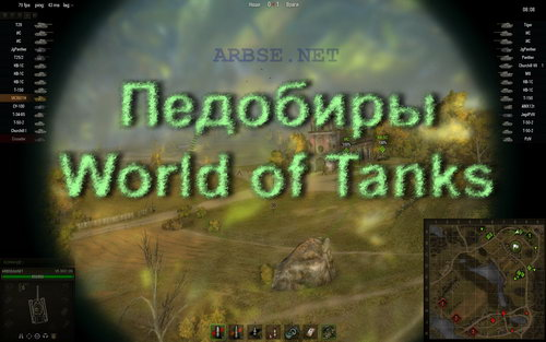 Педобиры World of Tanks