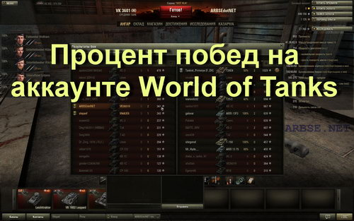 ������� ����� �� �������� World of Tanks