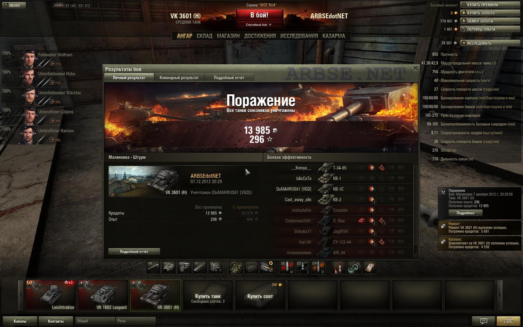 Суровый рандом world of tanks