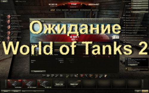 �������� World of Tanks 2