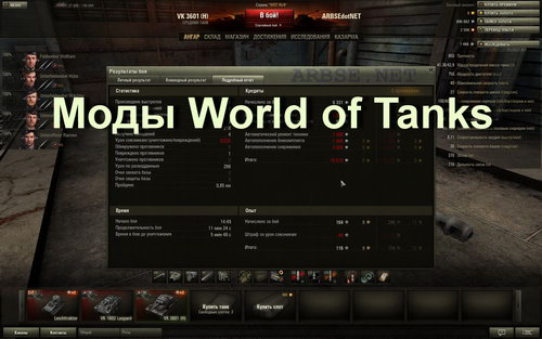 Моды World of Tanks