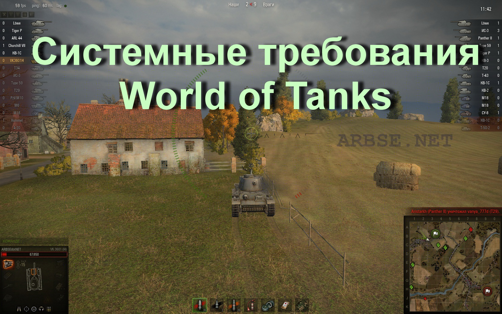 Системные Требования в World Of Tanks