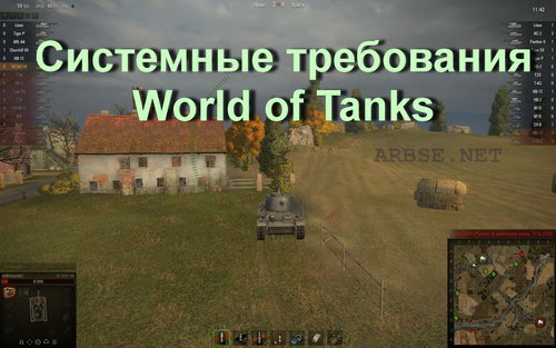 ��������� ���������� World of Tanks