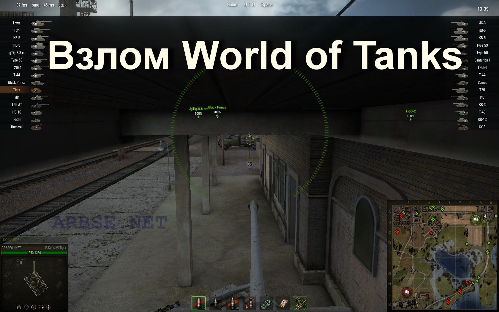 Взлом танков и игры World of Tanks 9.0 баги, как взломать. безопасные дни к