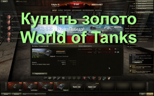 ������ ������ World of Tanks