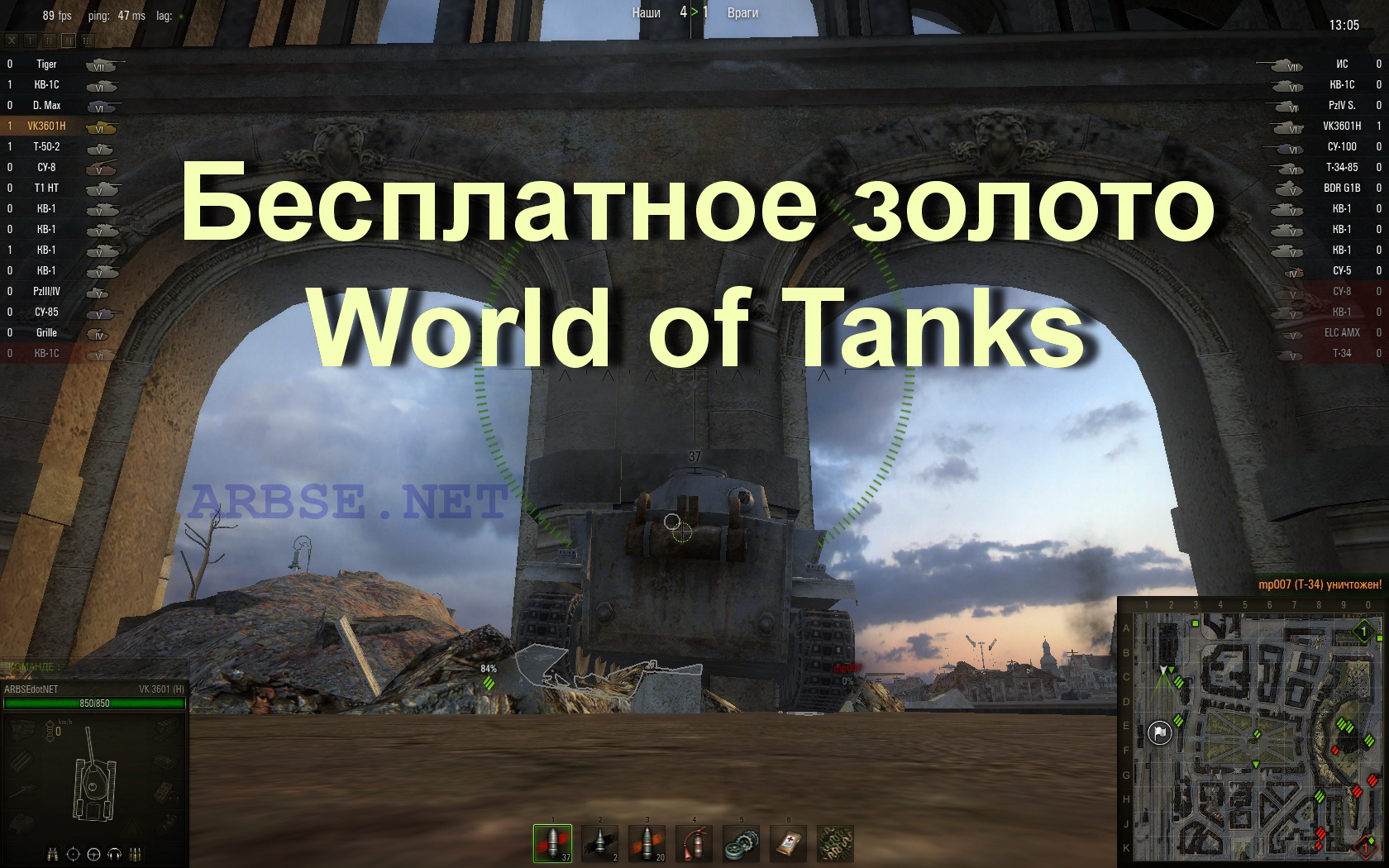Счет world of tanks игра rush правила