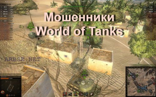 ��������� World of Tanks