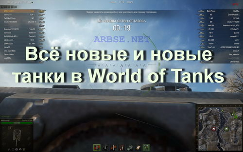 �� ����� � ����� ����� � World of Tanks