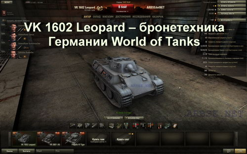 VK 1602 Leopard � ������������ �������� World of Tanks