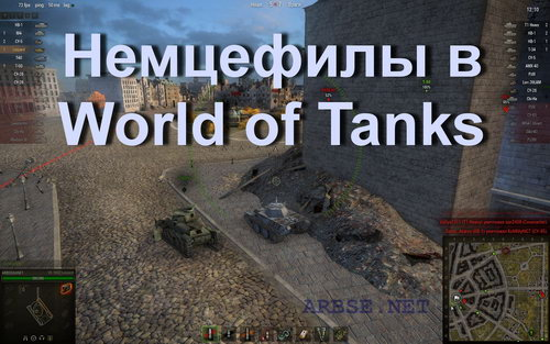 ��������� � World of Tanks