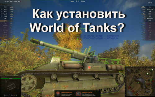��� ���������� World of Tanks?