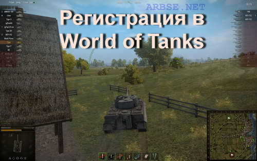 ����������� � World of Tanks