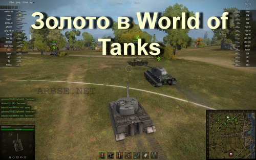 ������ � World of Tanks