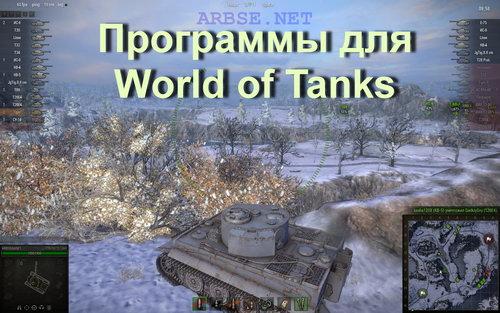программы для hf jnjcgjcj yjcnb world of tanks