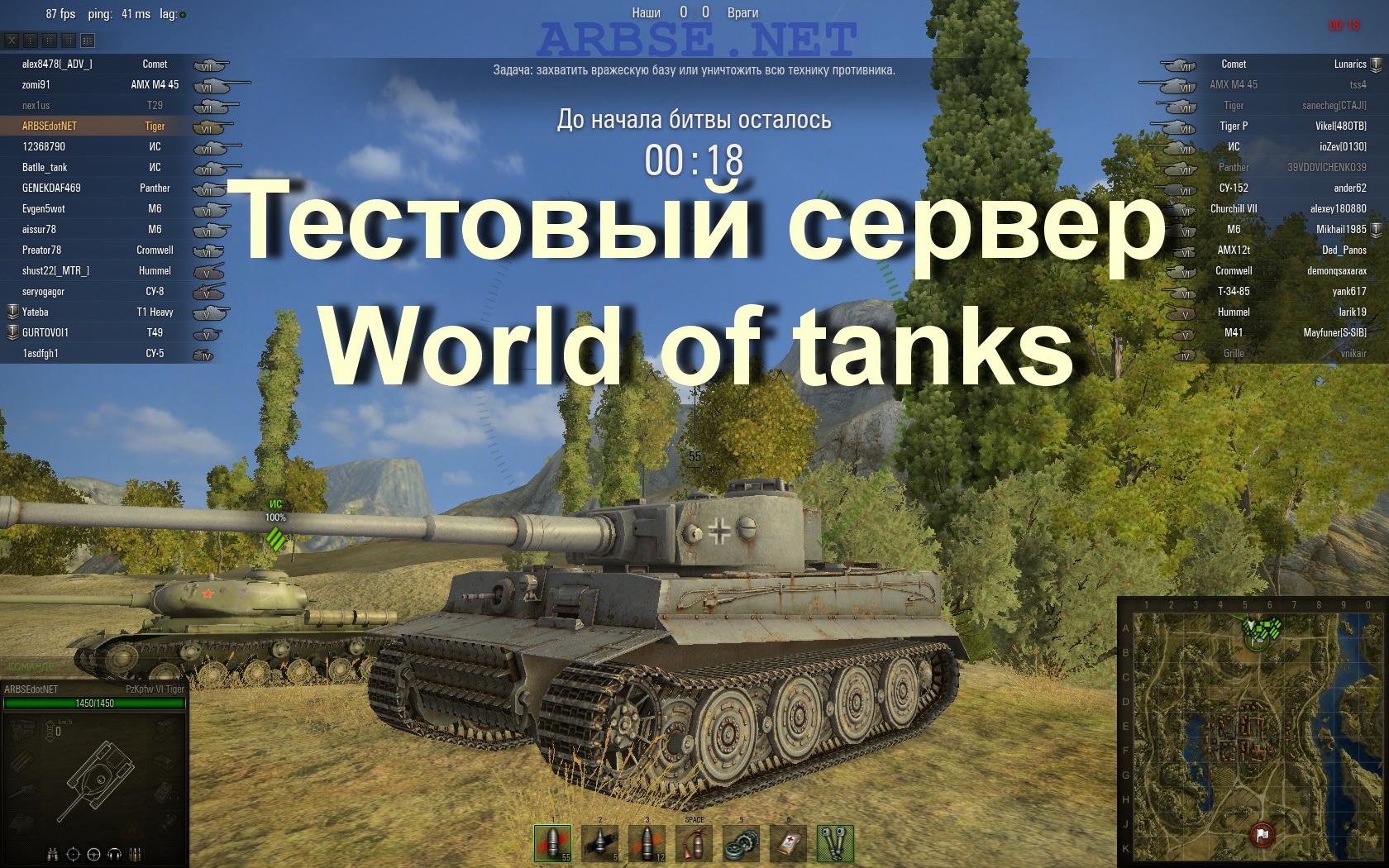 Тестовый сервер world of tanks играть скачать