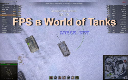 FPS � World of Tanks
