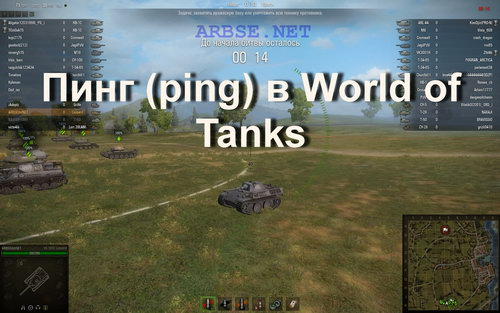 Пинг (ping) в World of Tanks