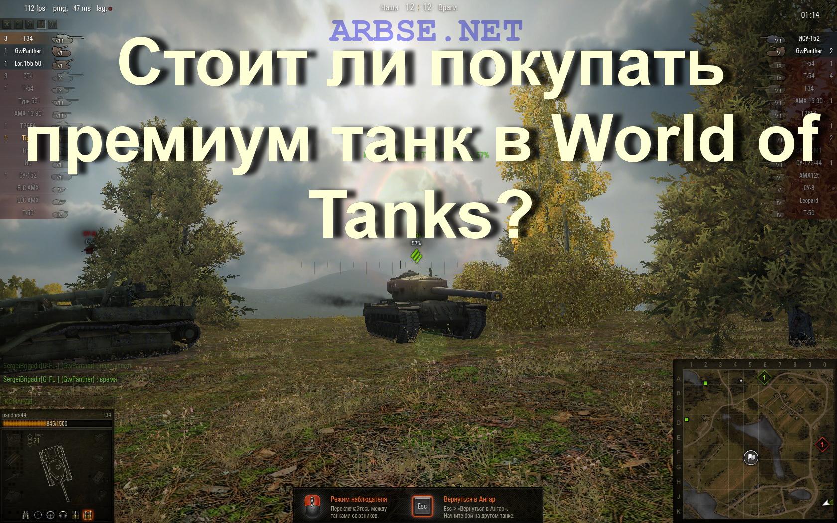 World of tanks как установить игру