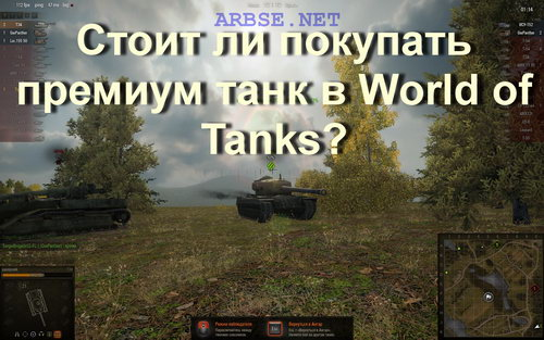 ����� �� �������� ������� ������� � World of Tanks?