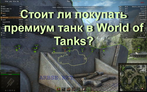 ����� �� �������� ������� ���� � World of Tanks?